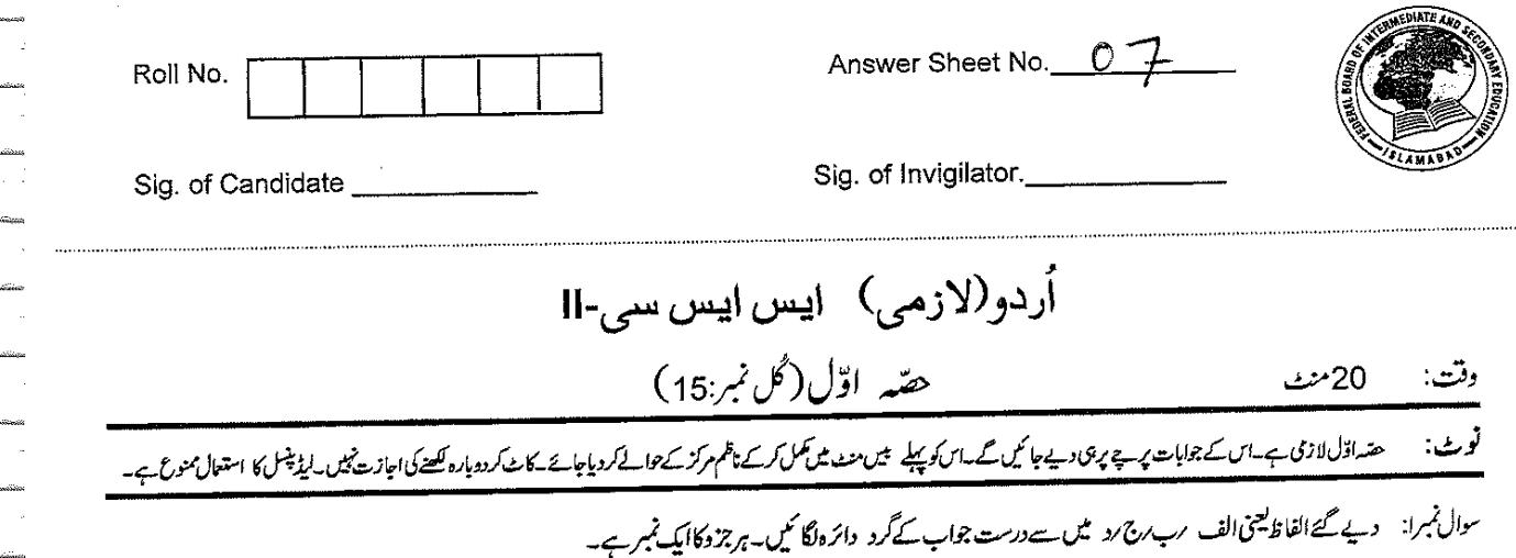 Urdu MCQs for Class 10