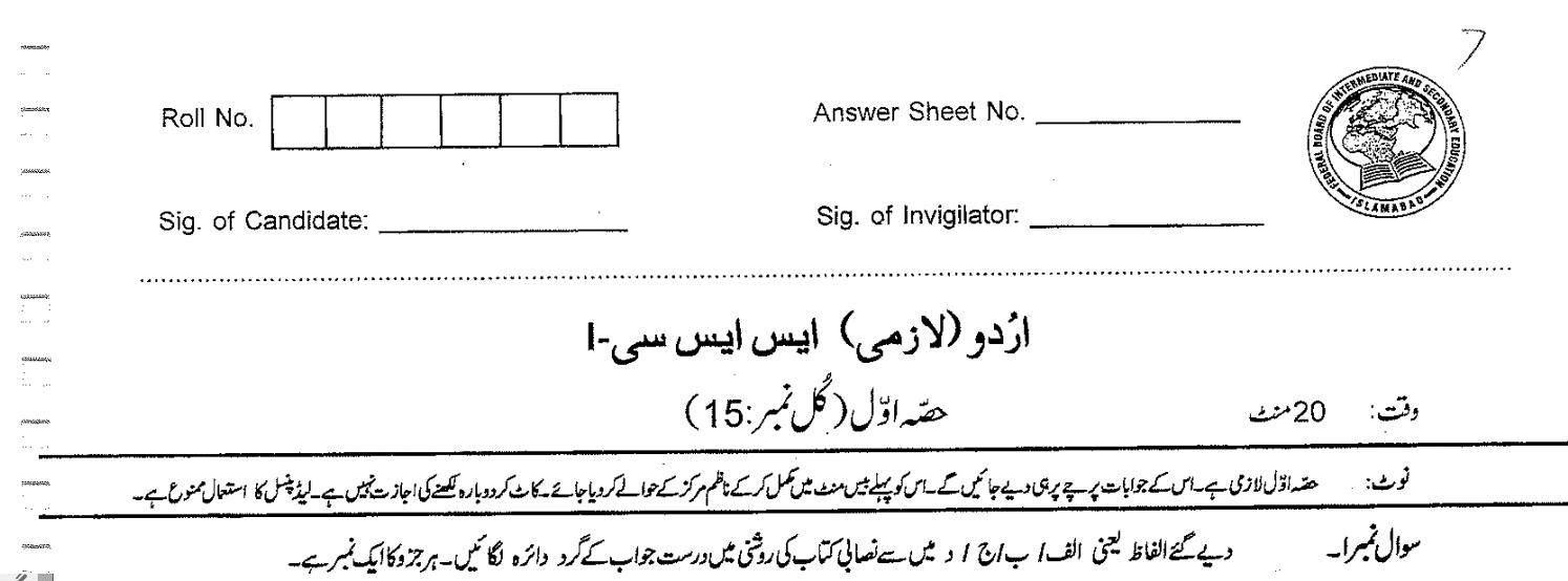 Urdu MCQs for Class 9