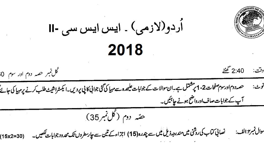 urdu 10 fbise past paper 2018