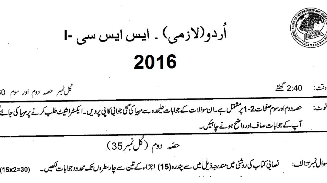 urdu 9 fbise past paper 2016