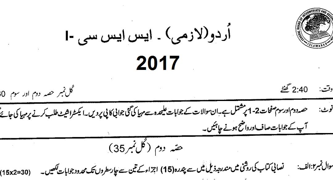 urdu 9 fbise past paper 2017